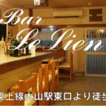 【大山】Bar Le Lien店内画像