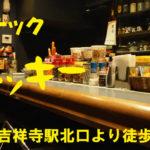 【吉祥寺】スナック マッキー店内画像