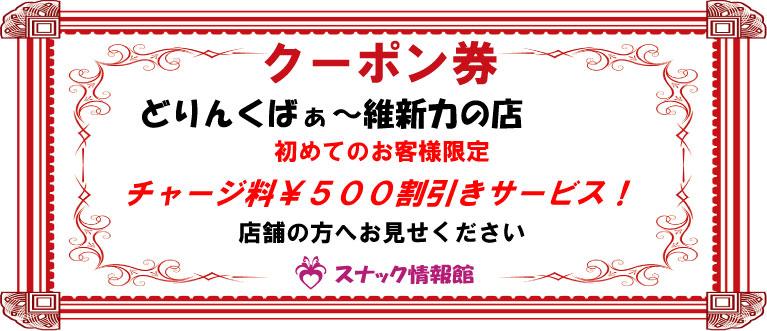 【吉祥寺】どりんくばぁ~維新力の店クーポン券