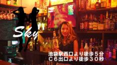 【池袋】ガールズスナックSKYスタッフ画像