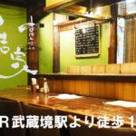【武蔵境】おばんざい 結家店内画像
