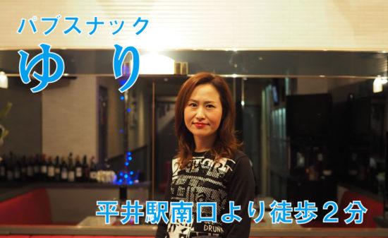 【平井】パブスナックゆりママ画像