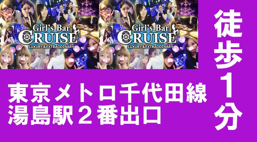 【湯島】Girl's Bar CRUISEロゴ画像