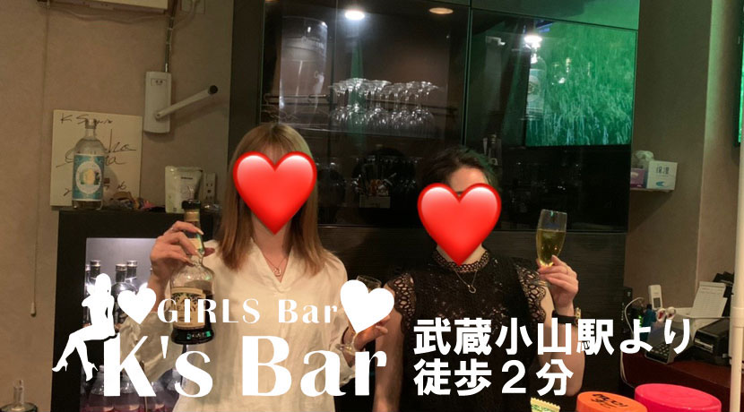 【武蔵小山】K's Barスタッフ画像