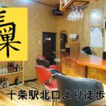 【十条】馬鹿巣(バッカス)店内画像