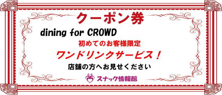 【東十条】dining for CROWDクーポン券