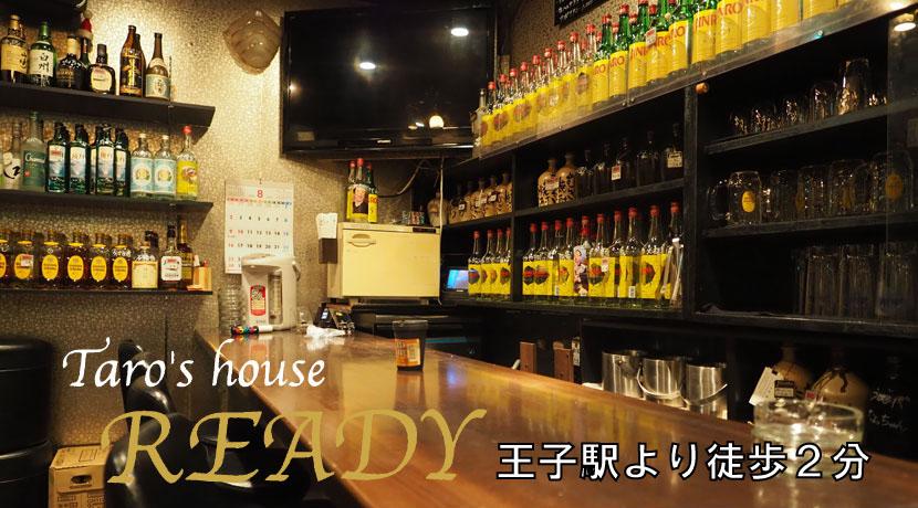 【王子】Taro's house READY店内画像