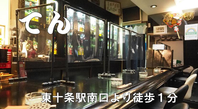 【東十条】てん店内画像