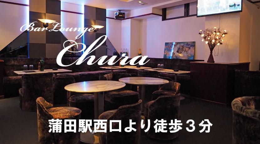 【蒲田】Bar Lounge Chura店内画像
