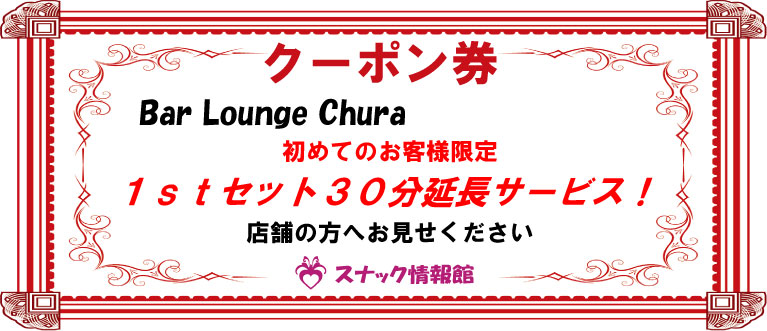 【蒲田】Bar Lounge Churaクーポン券
