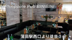 【蒲田】Philippine Pub BINIBINI店内画像