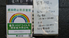 【羽村】スナックエリー外観画像