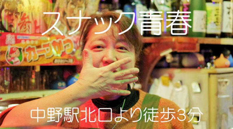 【中野】スナック青春スタッフ画像
