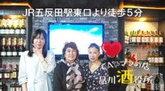 【五反田】CAママの店 品川酒役所スタッフ画像