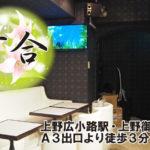 【上野広小路】百合店内画像